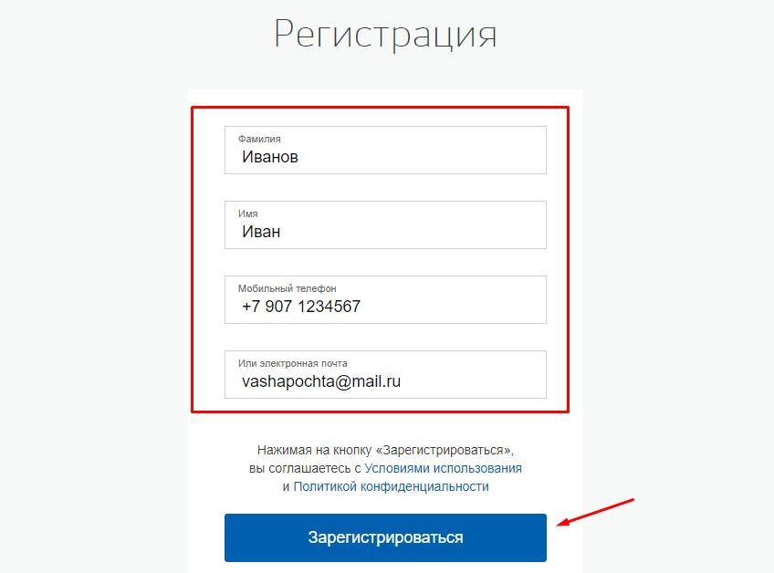 ПФР регистрация