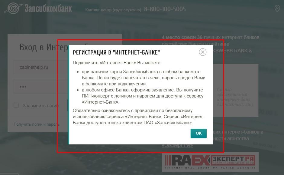 Личный кабинет Запсибкомбанк - вход, регистрация, официальный сайт