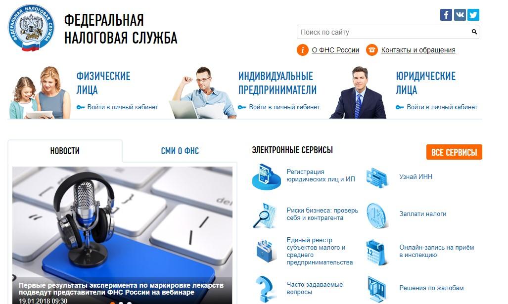 Официальный сайт nalog ru