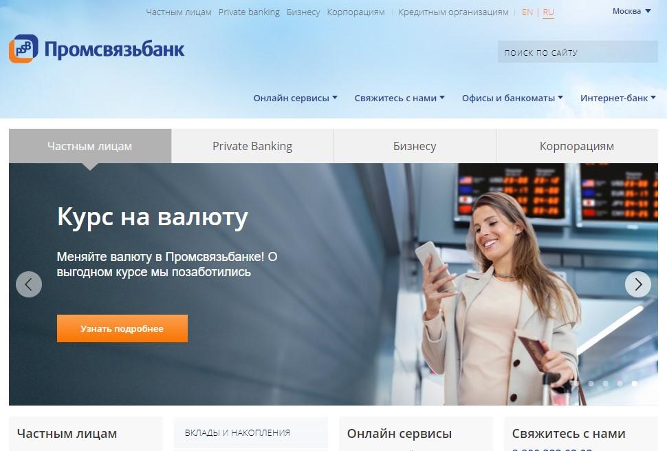 Официальный сайт Промсвязьбанк