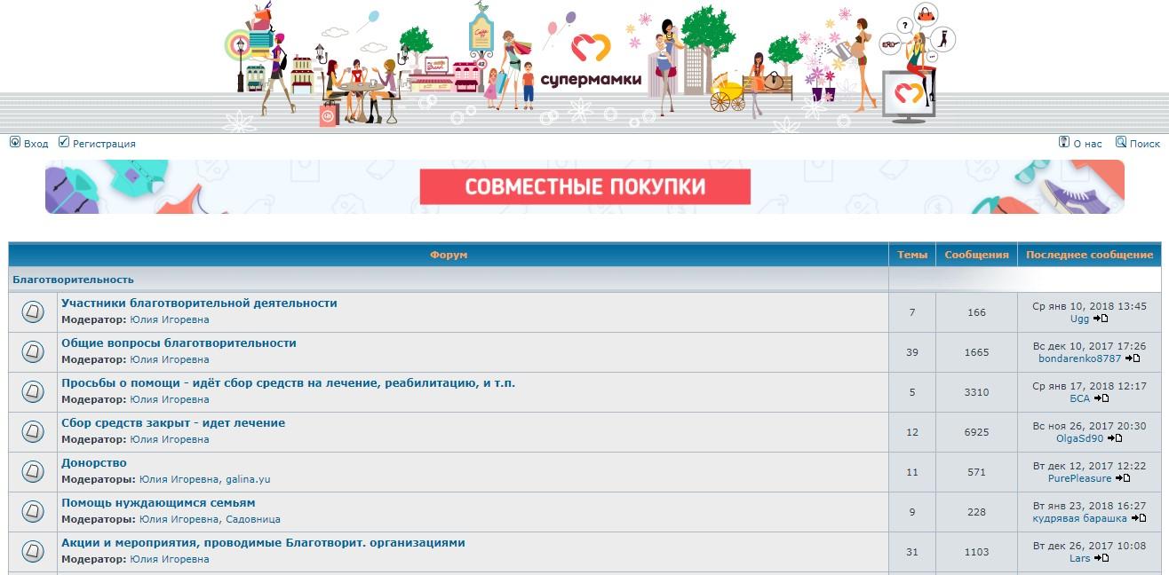 Официальный сайт Супермамки