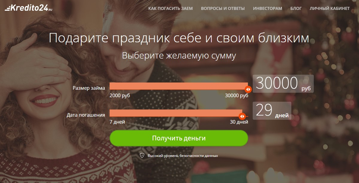 кредито 24 займ онлайн