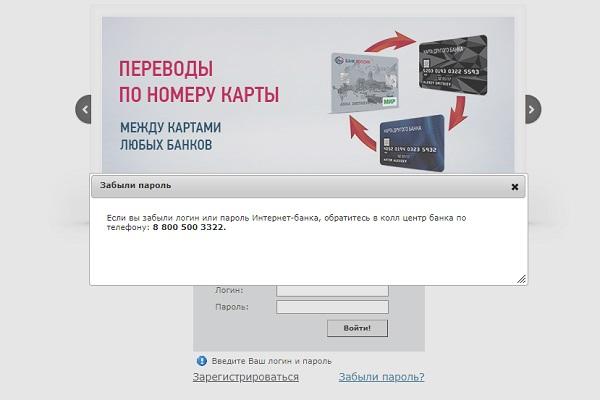 Восстановление пароля ABR