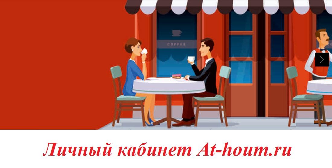 Личный кабинет At-houm.ru