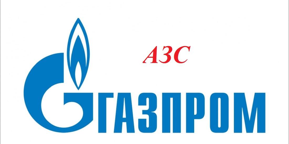 Личный кабинет Azsgazprom.ru