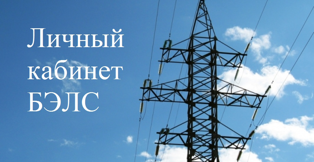 Личный кабинет Belssb.ru