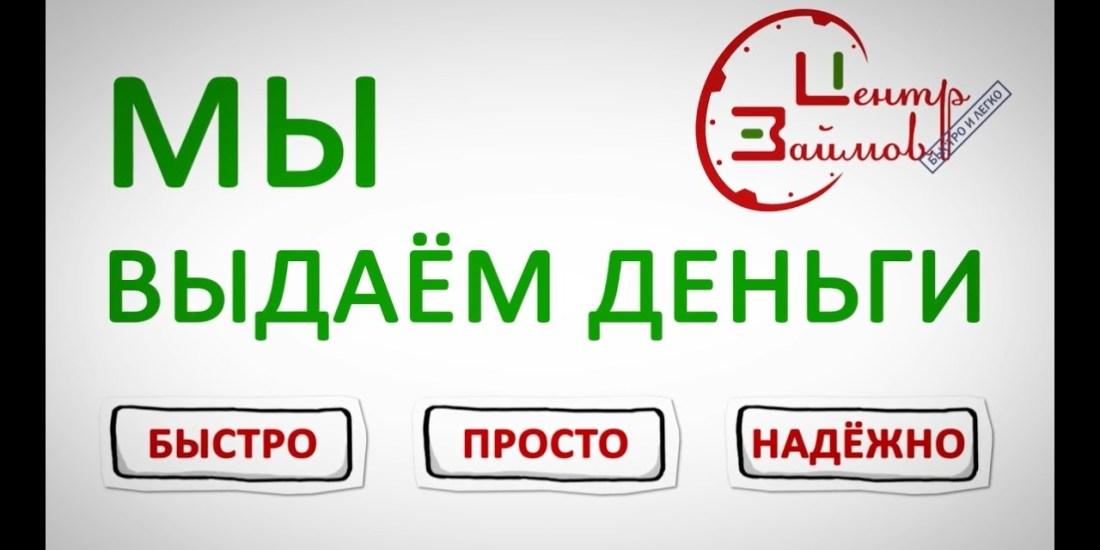Личный кабинет Centrzaimov.ru