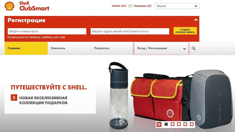 Официальный сайт Шелл