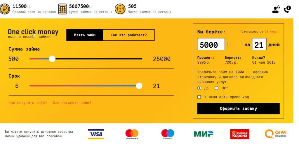 click money займ личный кабинет можно ли взять кредит в альфа банке