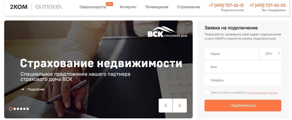 Официальный сайт 2kom