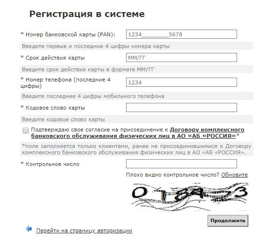 Регистрация ABR