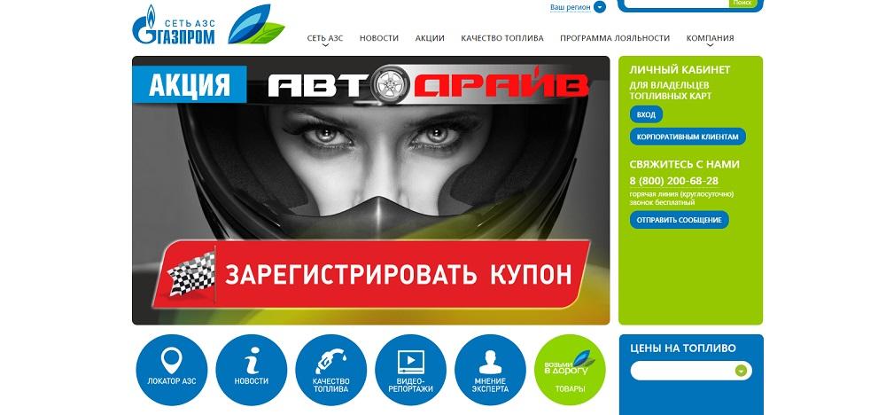 официальный сайт АЗС газпром