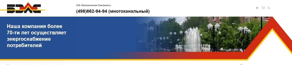 официальный сайт БЭЛС