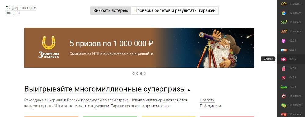 официальный сайт 100 лото